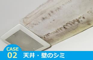 CASE2 天井・壁のシミ