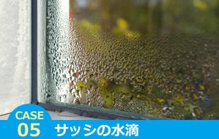 CASE5 サッシの水滴