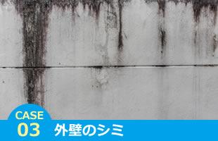 CASE3 外壁のシミ