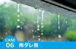 CASE6 雨ダレ音